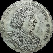 1707, 1710 ГОД - ПЕТР 1 МОСКОВСКИЙ РУБЛЬ. ПОСЕРЕБРЕНИЕ, ОТЛИЧНАЯ КОПИЯ