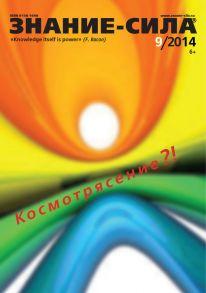 Журнал «Знание – сила» №09/2014