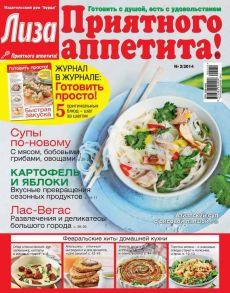 Журнал «Лиза. Приятного аппетита» №02/2014
