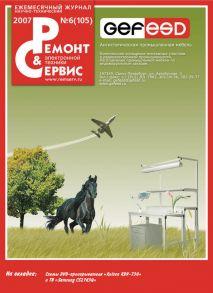 Ремонт и Сервис электронной техники №06/2007