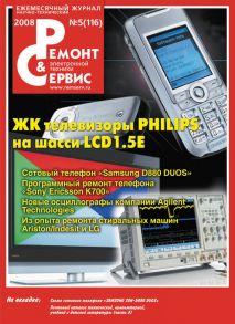 Ремонт и Сервис электронной техники №05/2008