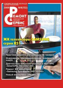Ремонт и Сервис электронной техники №09/2009