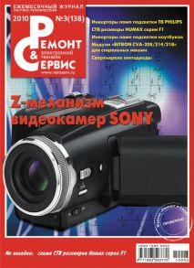 Ремонт и Сервис электронной техники №03/2010