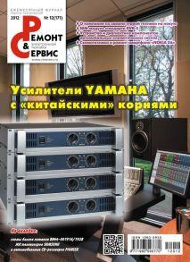 Ремонт и Сервис электронной техники №12/2012