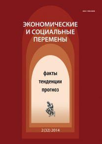Экономические и социальные перемены № 2 (32) 2014