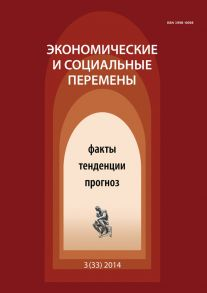 Экономические и социальные перемены № 3 (33) 2014