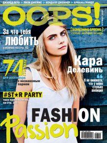 Журнал Oops! №03/2015