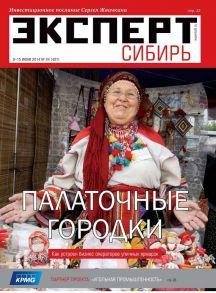 Эксперт Сибирь 24-2014