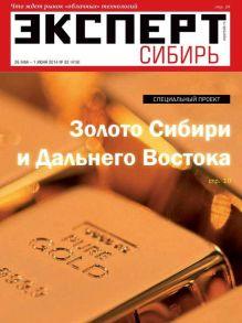 Эксперт Сибирь 22-2014