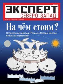 Эксперт Северо-Запад 17-18-2012