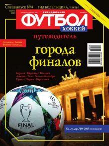 Футбол Спецвыпуск 04-2015