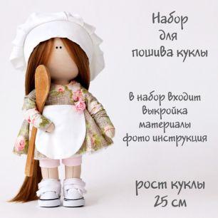 """Набор для шитья текстильной куклы """"Скарлет"""""""