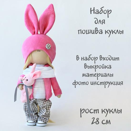 """Набор для шитья текстильной куклы """"Лулу"""""""