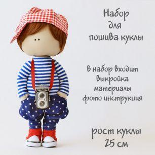 """Набор для шитья текстильной куклы """"Джек"""""""