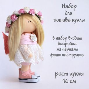 """Набор для шитья текстильной куклы """"Аврора"""""""