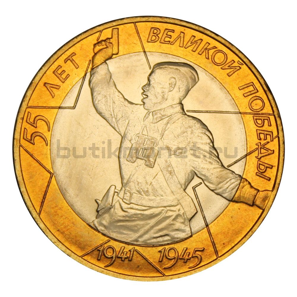 10 рублей 2000 СПМД 55 лет Победы в ВОВ (Знаменательные даты) UNC