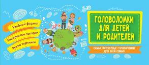 Головоломки для детей и родителей