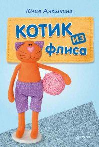 Котик из флиса