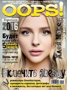 Журнал Oops! №01/2016