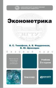 Эконометрика 2-е изд., пер. и доп. Учебник для бакалавров