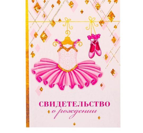 Папка для свидетельства о рождении Балерина