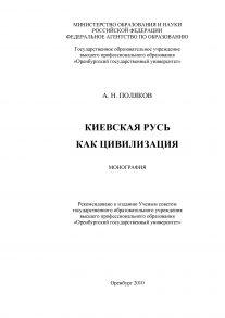 Киевская Русь как цивилизация