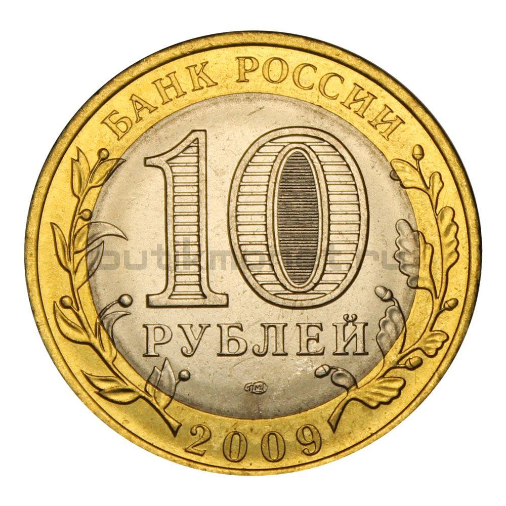 10 рублей 2009 СПМД Великий Новгород (Древние города России) UNC