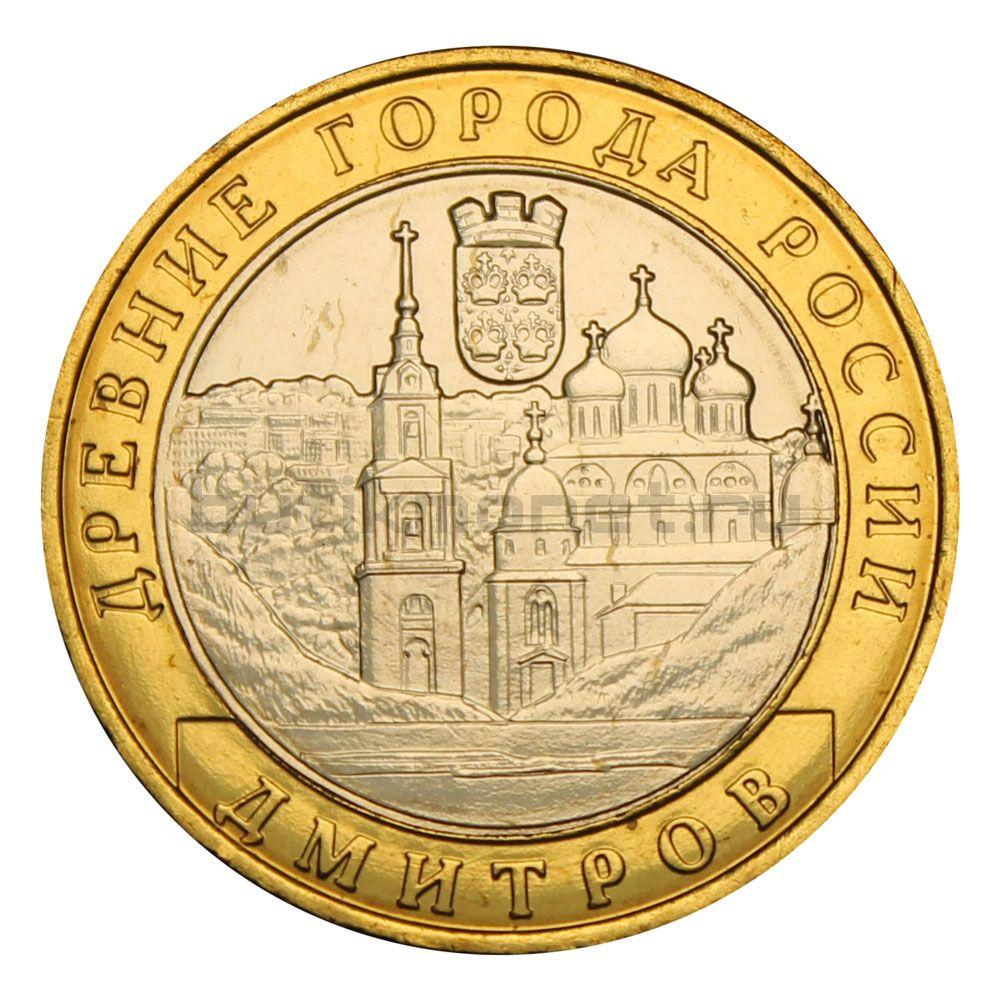 10 рублей 2004 ММД Дмитров (Древние города России) UNC