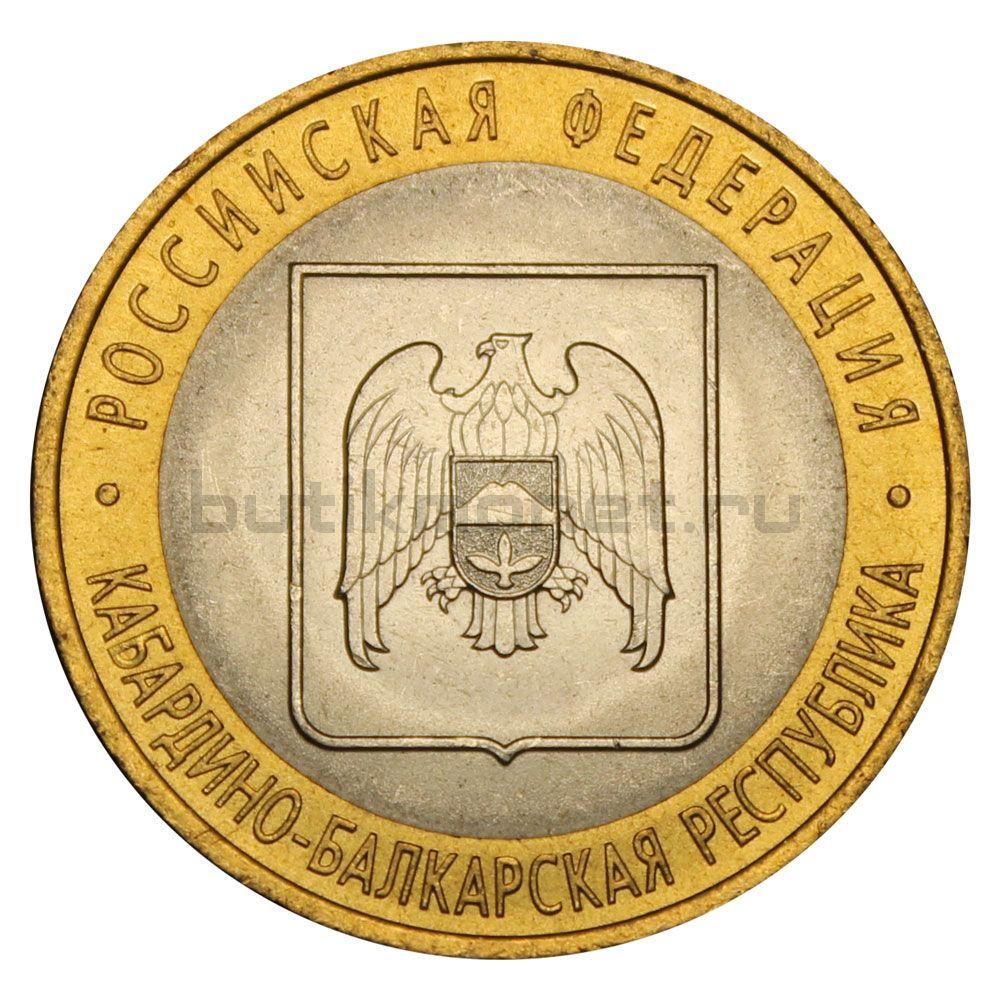 10 рублей 2008 СПМД Кабардино-Балкарская Республика (Российская Федерация) UNC
