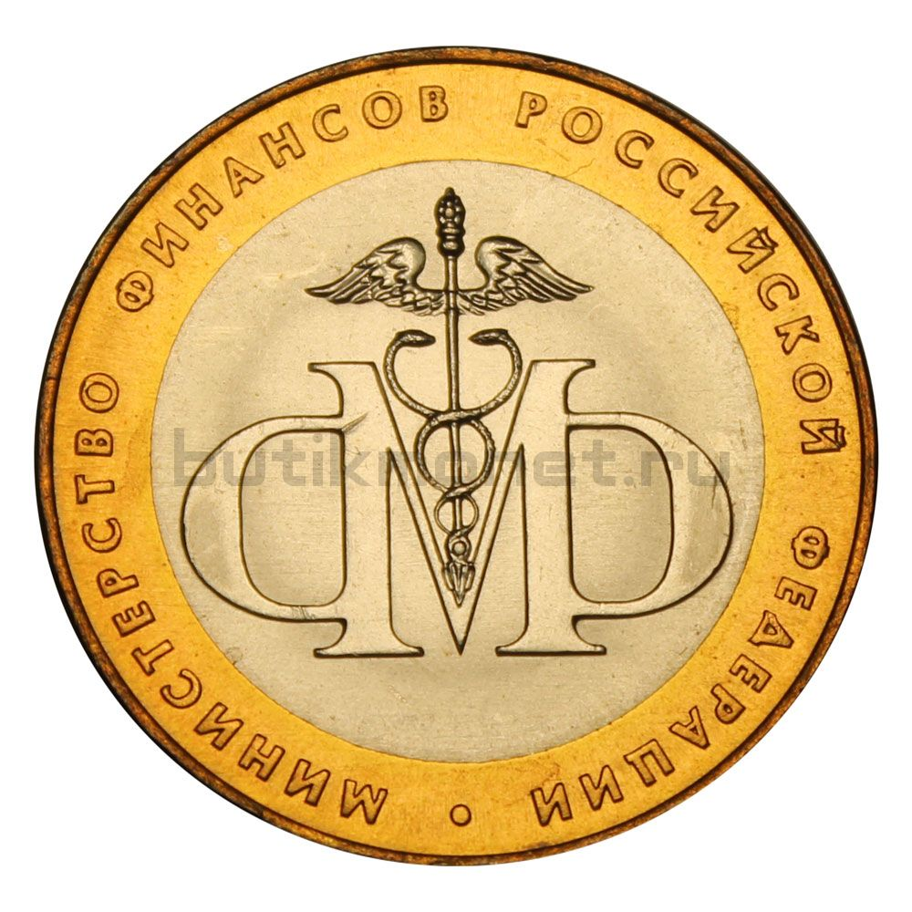 10 рублей 2002 СПМД Министерство финансов РФ (Министерства) UNC