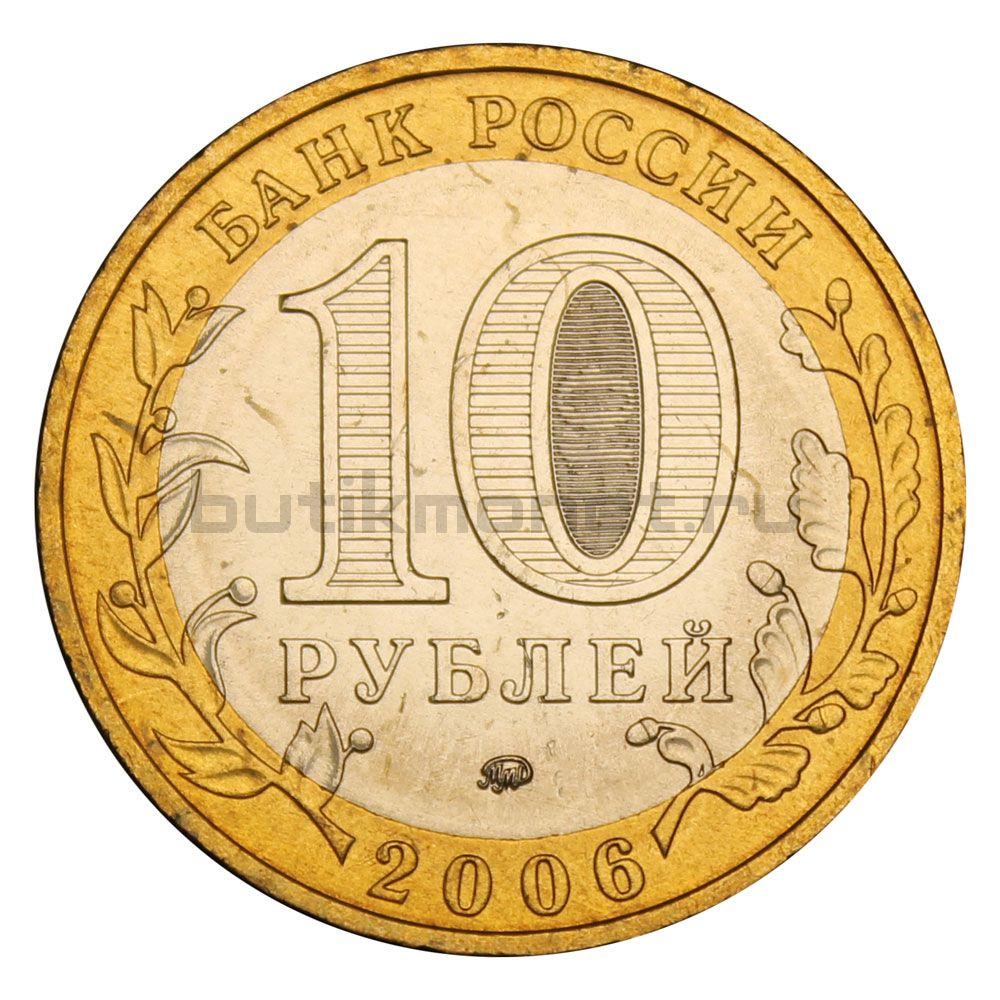 10 рублей 2006 ММД Приморский край (Российская Федерация) UNC
