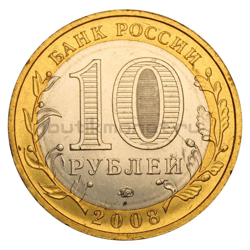 10 рублей 2008 ММД Приозерск (Древние города России) UNC