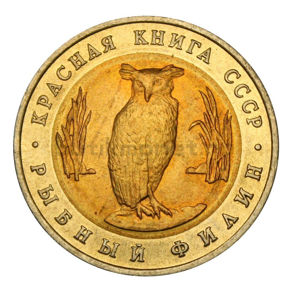Набор 5 рублей 1991 серии Красная книга (2 монеты)