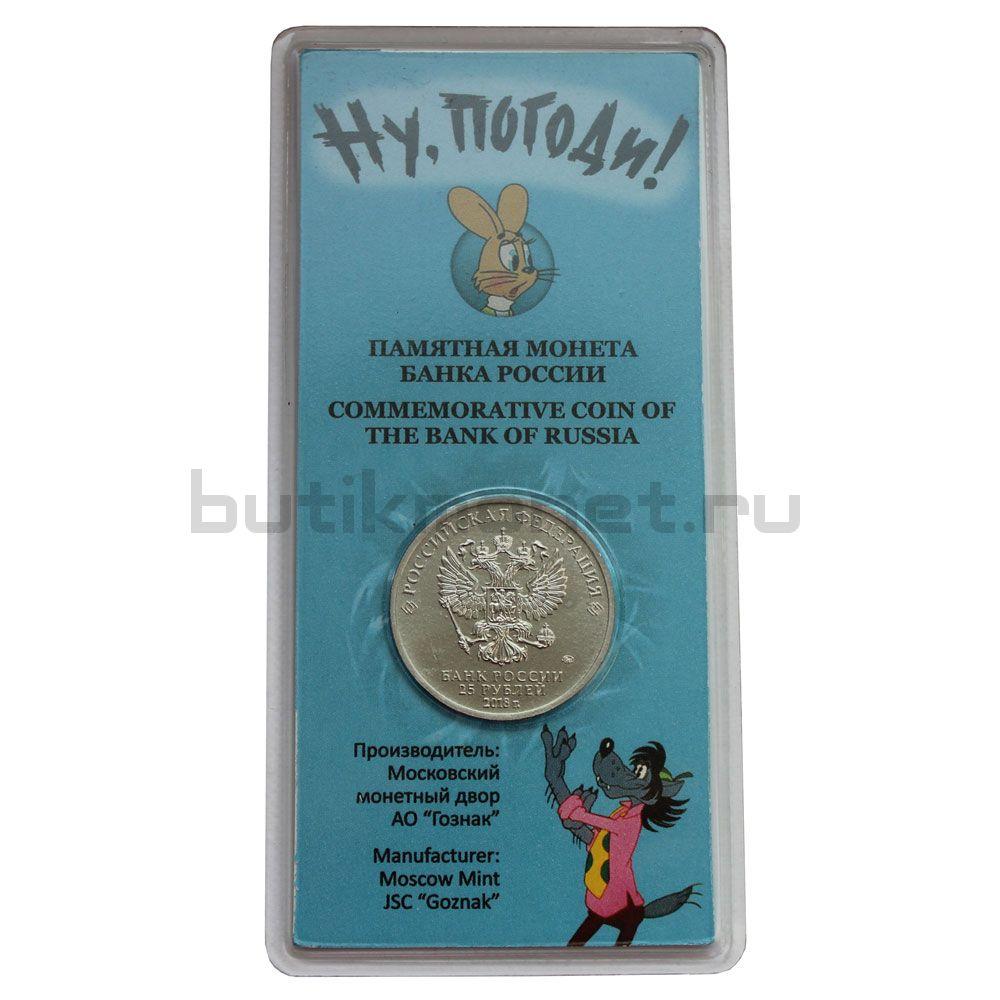 25 рублей 2018 ММД Ну, погоди! Цветная (Российская мультипликация)