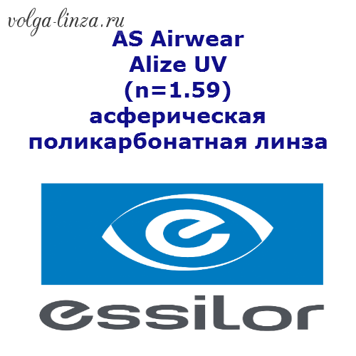 AS Airwear Alize UV (n=1.59)