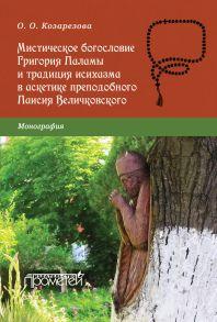 Мистическое богословие Григория Паламы и традиция исихазма в аскетике преподобного Паисия Величковского