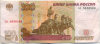 100 рублей 1997 мод. 2004 антирадар