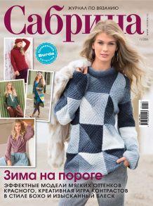 Сабрина. Журнал по вязанию. №11/2016