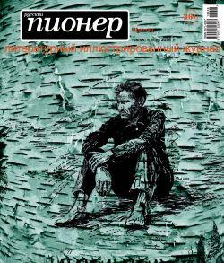 Русский пионер №8 (68), ноябрь 2016