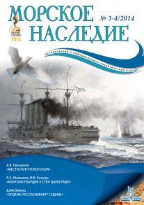 Морское наследие №3-4/2014
