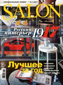 SALON-interior №02/2017
