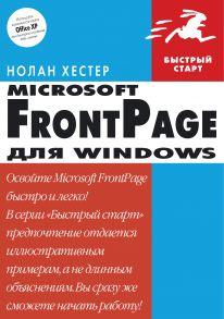 FrontPage для Windows