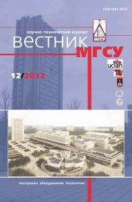 Вестник МГСУ №12 2012