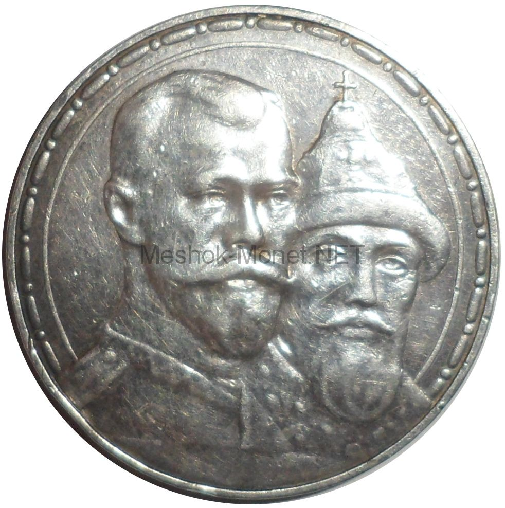 """1 рубль 1913 года ВС """"В память 300-летия дома Романовых"""" # 1"""