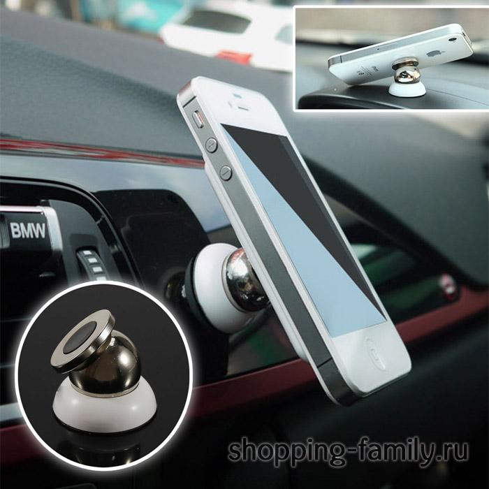 Магнитный держатель-шарик в автомобиль для телефона