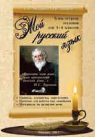 Петерсон Л.Г., Кубышева М.А. Мой русский язык. Блок-тетрадь эталонов для 1-4 классов