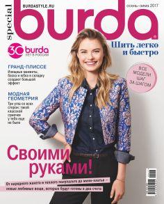 Burda Special №04/2017