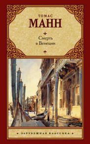 Смерть в Венеции (сборник)
