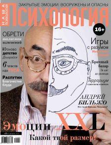 Наша психология №02/2014