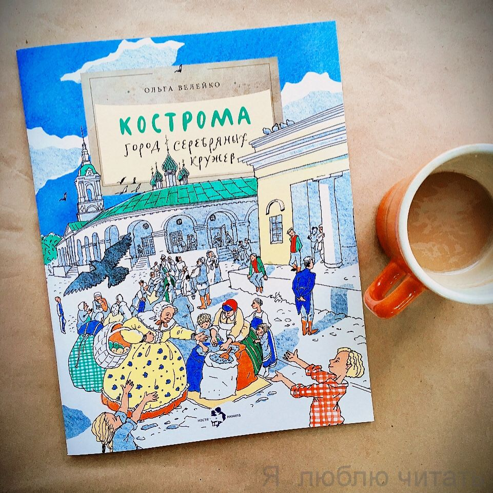 Книга «Кострома. Город серебряных кружев»